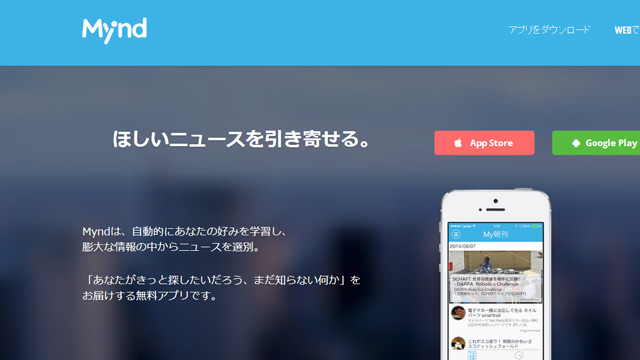 Evernoteの「死蔵」記事クリップがもったいない...ニュースアプリ『Mynd』と連携して有効活用