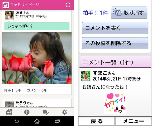 140901_familypage_screenshot_02_02.jpg