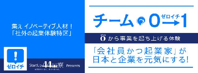 140901zero_ichi4.jpg