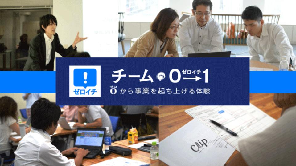 5年先を見据えて伸びる会社員が「起業体験」で学ぶワケ!