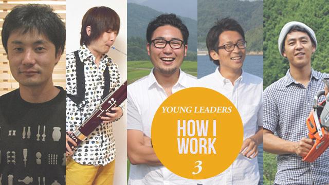 地方から日本を熱くする! その背中に刺激をもらえる、若き実行者たちの姿<3>
