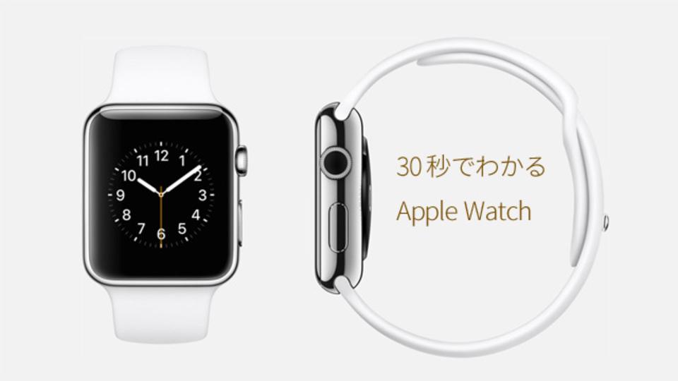 30秒でわかるApple発のスマートウォッチ「Apple Watch」まとめ