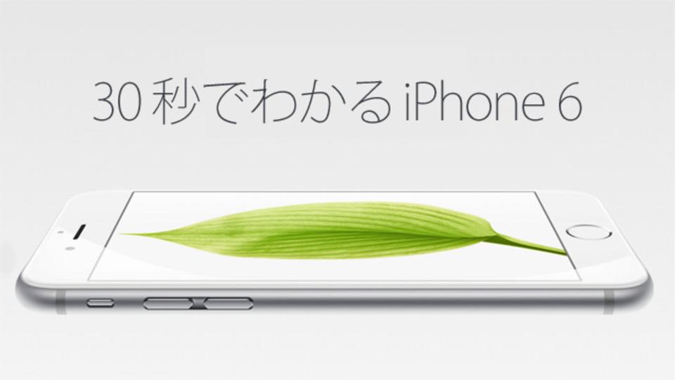 30秒でわかる「iPhone 6」の基本スペックまとめ