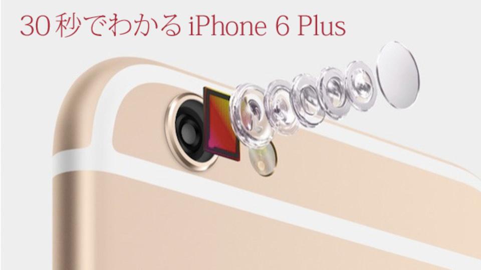 30秒でわかる「iPhone 6 Plus」の基本スペックまとめ