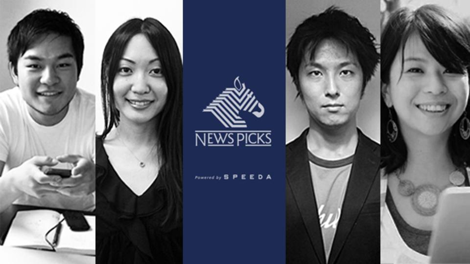 情報収集の形が変わる。ニュースキュレーションサービス「NewsPicks」のソーシャルな活用術