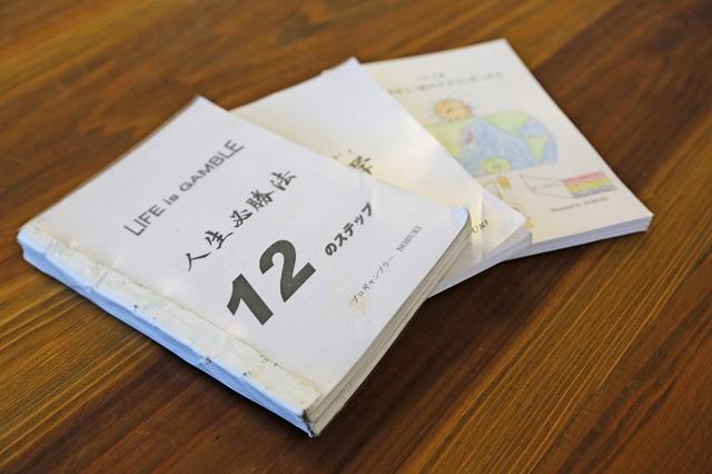 140921_gambler_book.JPG