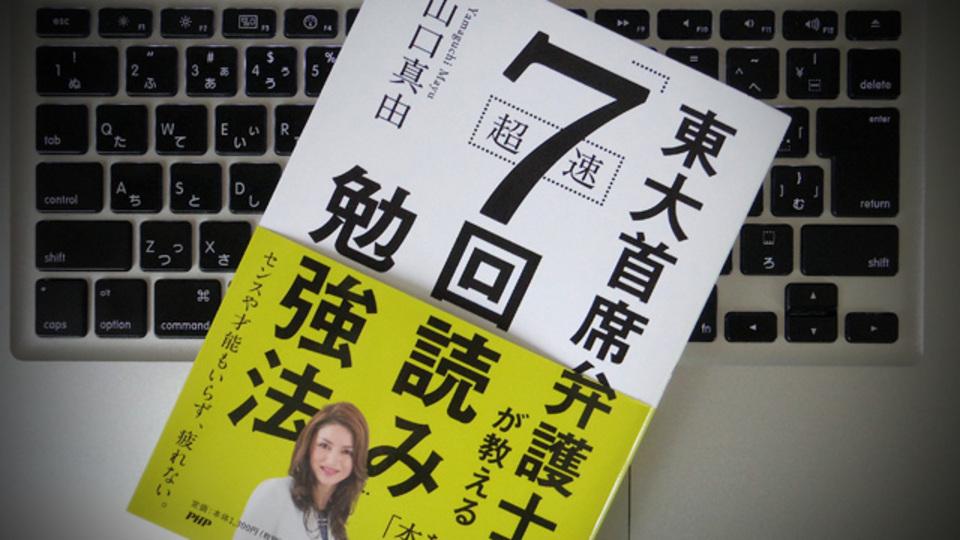 センスや才能は不要。東大首席弁護士が薦める「7回読み勉強法」とは?