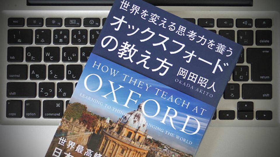 日本人に欠けている6つの能力を、オックスフォード大学の考え方に学ぶ