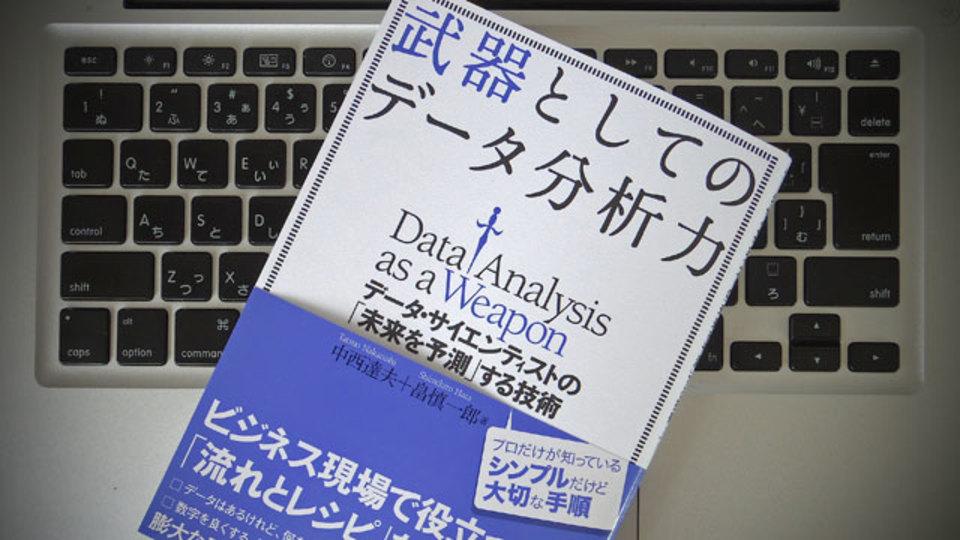 データ分析力が、ビジネスの武器として有効な理由