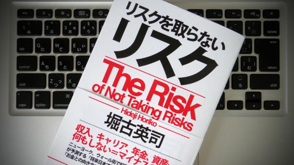 なによりもリスキーなのは「リスクを取らないリスク」の大きさ