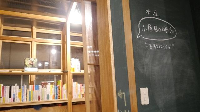 141002_koyabar03.JPG