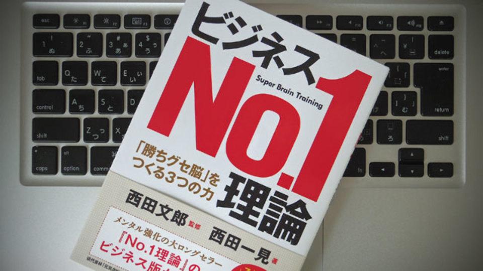 ビジネスでNo.1になるためには「成信力」が必要という考え方