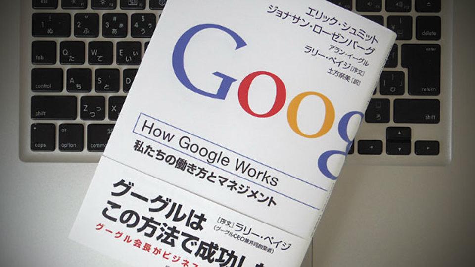 Googleの現場には何が起きていたか。前CEOたちが語る「スマート・クリエイティブ」の成功論