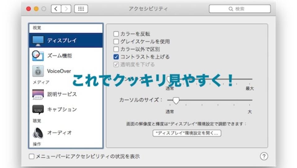 OS X Yosemiteの見た目に締まりがないと感じたら設定変更を!