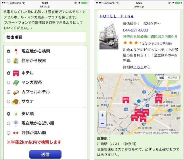 141103tabroid_takuru_3.jpg