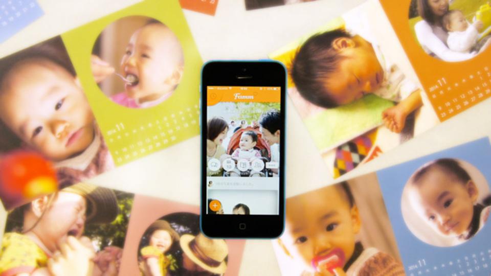 0円/0秒で親バカをもっと楽しむ写真アプリ『Famm』