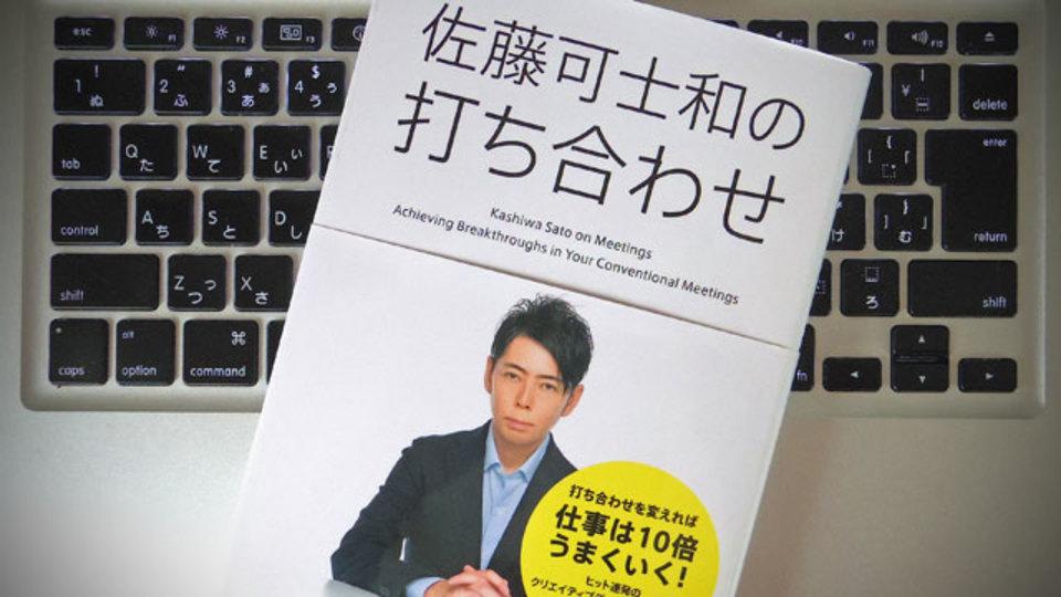 「社内の打ち合わせ」について、佐藤可士和が考えていること