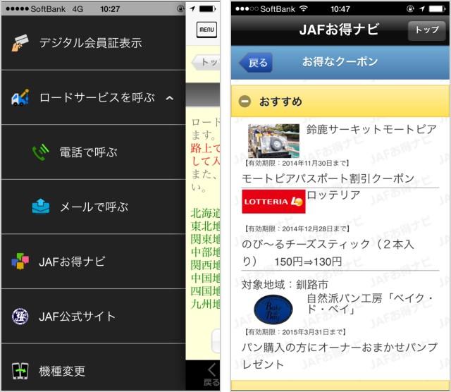 141122tabroid_jaf_4.jpg