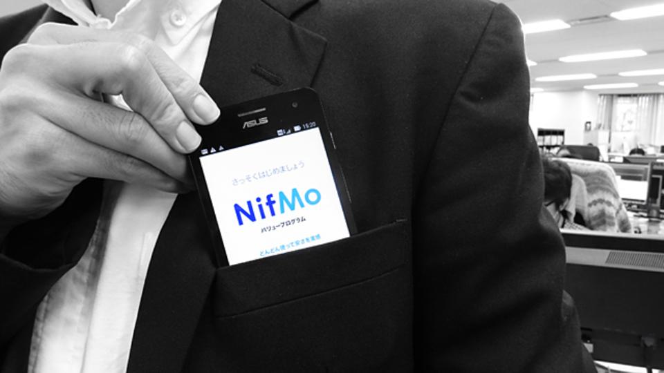 ニフティが始めたMVNOの「NifMo」は、ビジネスマン待望のSIM!と言いたい
