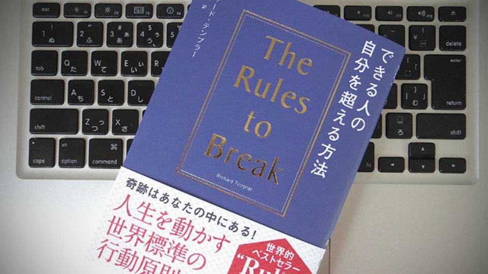 理不尽でみじめな人生を送りたくなければ、今ある「ルール」を疑うことからはじめよう
