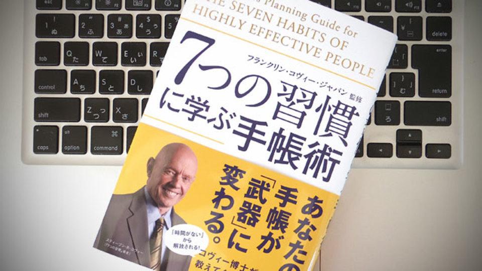 コヴィー博士の「7つの習慣」を軸とした手帳の有効活用法