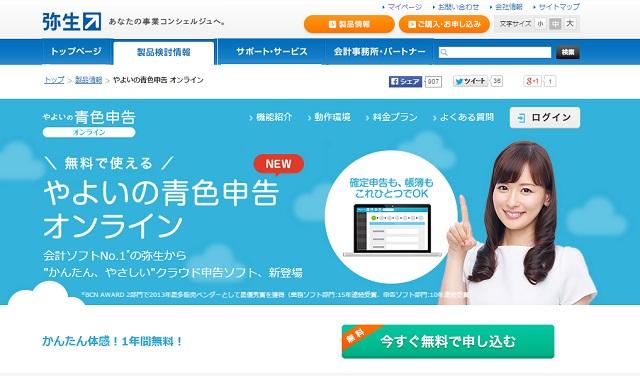 141215_yayoi_online.jpg