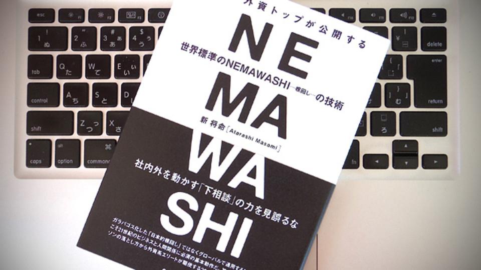 世界的視野でのビジネスを成功させる「NEMAWASHI」10カ条