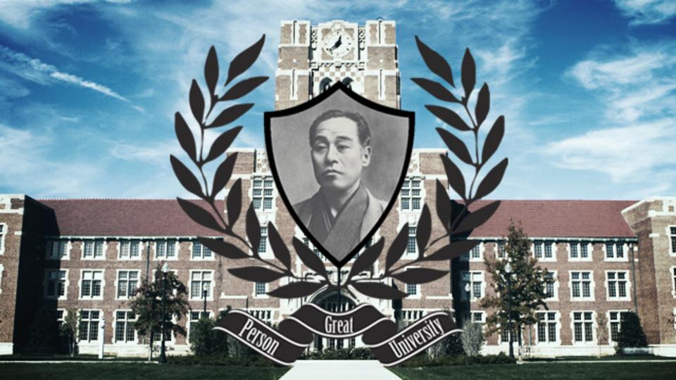 福沢諭吉先生の講義「君が今年のうちに夢を見つけ、叶える方法」~偉人大学シリーズ(2)