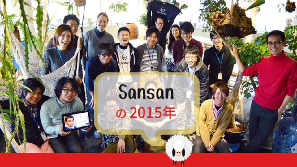 出会いを資産に変える名刺管理サービス「Sansan」でトップシェアを獲得【Ventures High 2015】