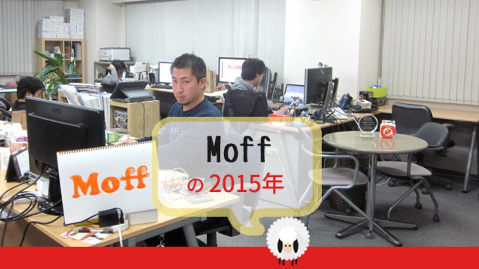 日本発、世界を狙えるスマートトイ。「Moff」はIoT時代のモーションセンシングの可能性を広げたい【Ventures High 2015】