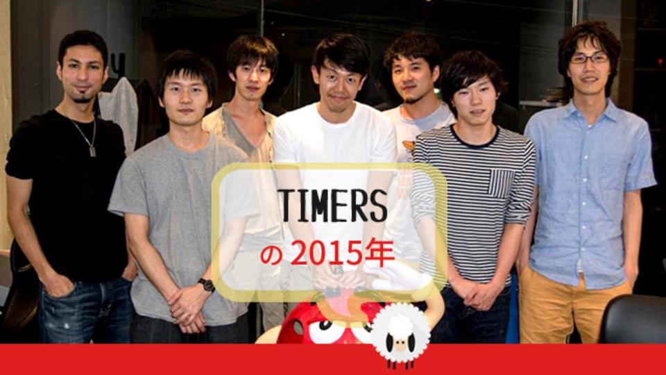 これが新スタンダード! カップルと子育て家族に新しい「インフラ」を構築して日本の幸福度をあげる「TIMERS」【Ventures High 2015】