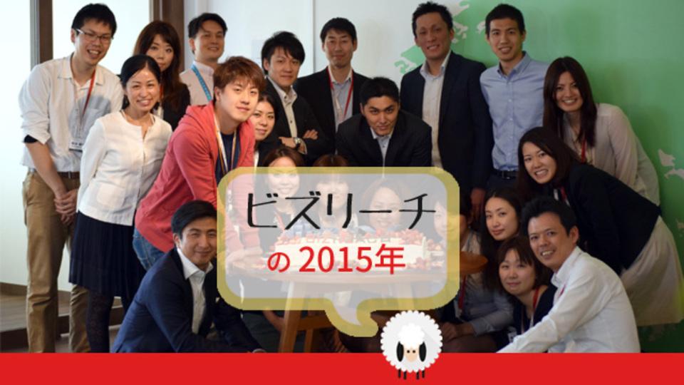 さらに200人を採用!「ビズリーチ」はハイクラスから20代まで、日本人の働き方を変えていく【Ventures High 2015】