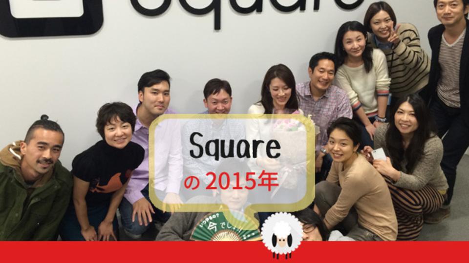 全国400万ある中小事業者の成長を、「Square」はシンプルなツールで支援していきたい【Ventures High 2015】