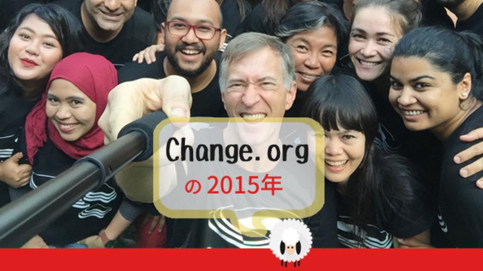ビル・ゲイツたちが2500万ドルを出資した「Change.org」は、オンライン署名で社会を変えうるパワーを束ねていく【Ventures High 2015】