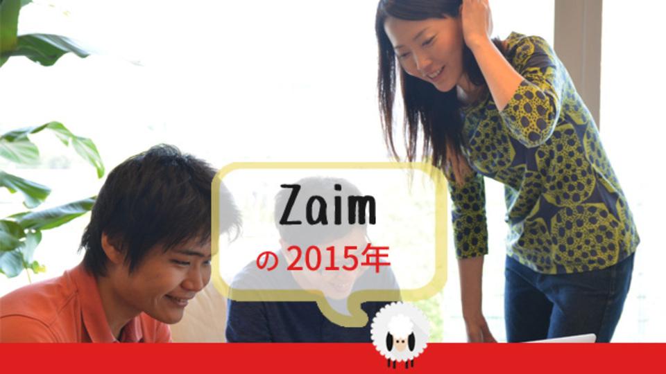 「Zaim」はあなたとお金の関係を楽しく変えていく【Ventures High 2015】