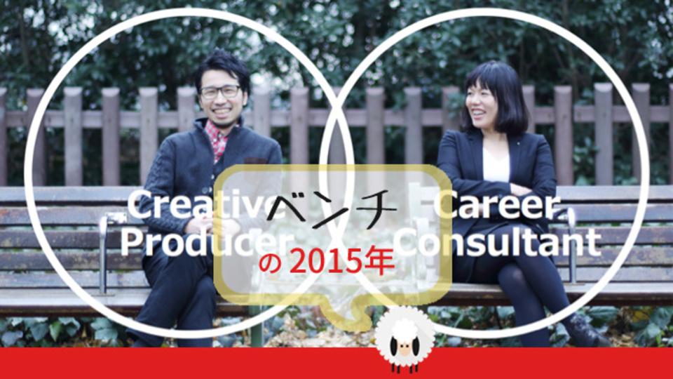 人呼んで、クリエイティブ業界の忍者!「ベンチ」は企業や個人の創造力をサポートし続ける【Ventures High 2015】