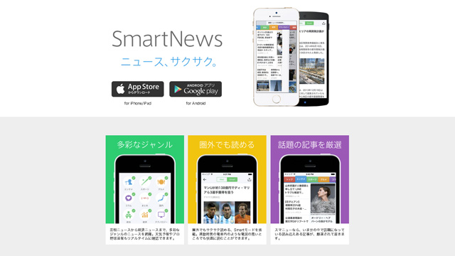 150109ventures_smartnews_3.jpg