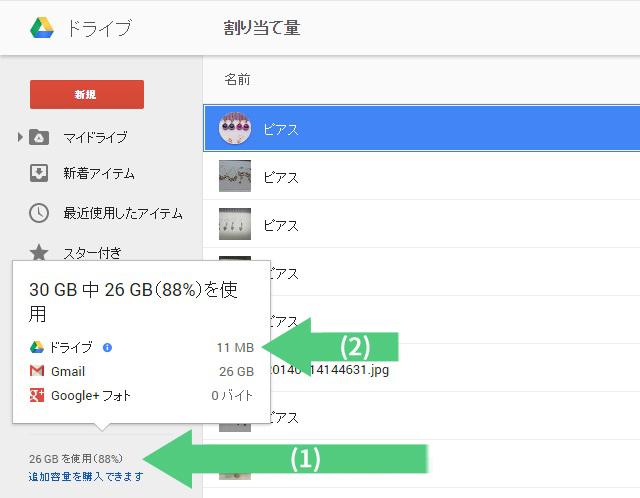 150104_googledrive_03.jpg