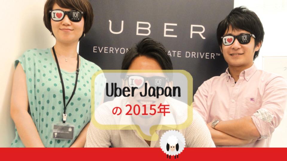 ハイヤー/タクシー配車サービスの「Uber」は2020年の東京五輪も見据え、日本の交通システムに変革をもたらしたい【Ventures High 2015】