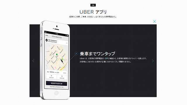 150109ventures_uber_2.jpg