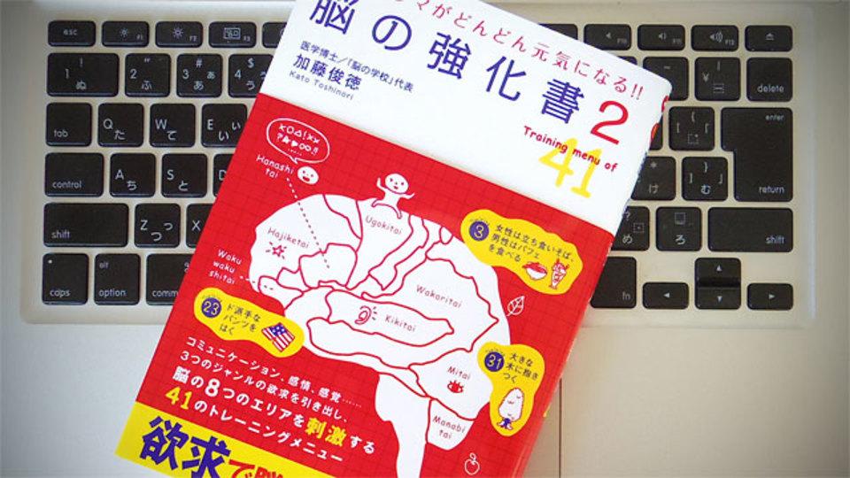 16歳として生きる、妄想ノートを書く...「欲求」で脳を活性化させるトレーニング9選