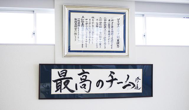 150129_sorimachi_05.JPG