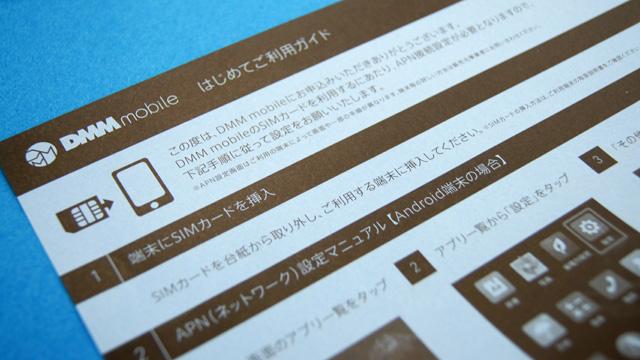 150129dmm_mobile_4.jpg