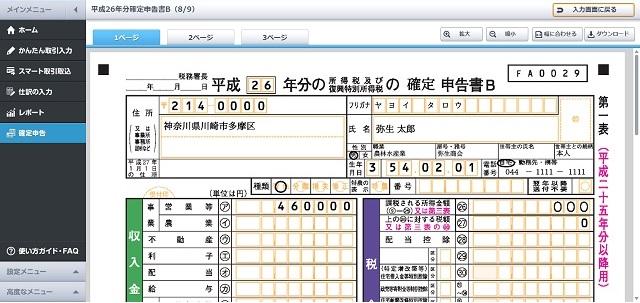150127_yayoi_03_02.jpg