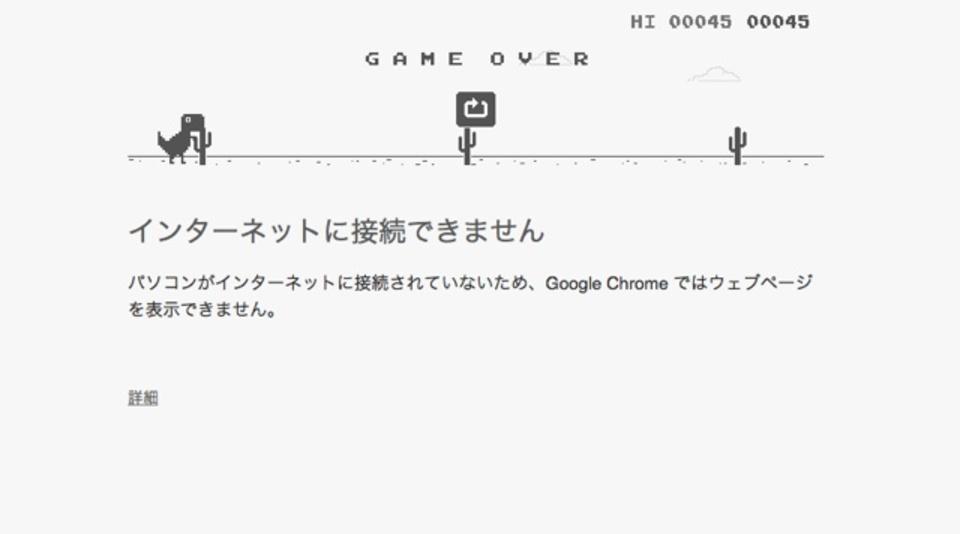 オフラインで現れる恐竜は、Chromeに隠されたゲーム