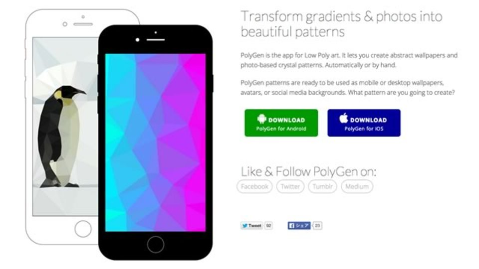 スマホで撮った写真をポリゴン化できるアプリ「PolyGen」