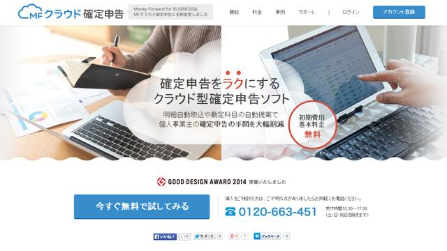 150209mf_tax_return_6.jpg