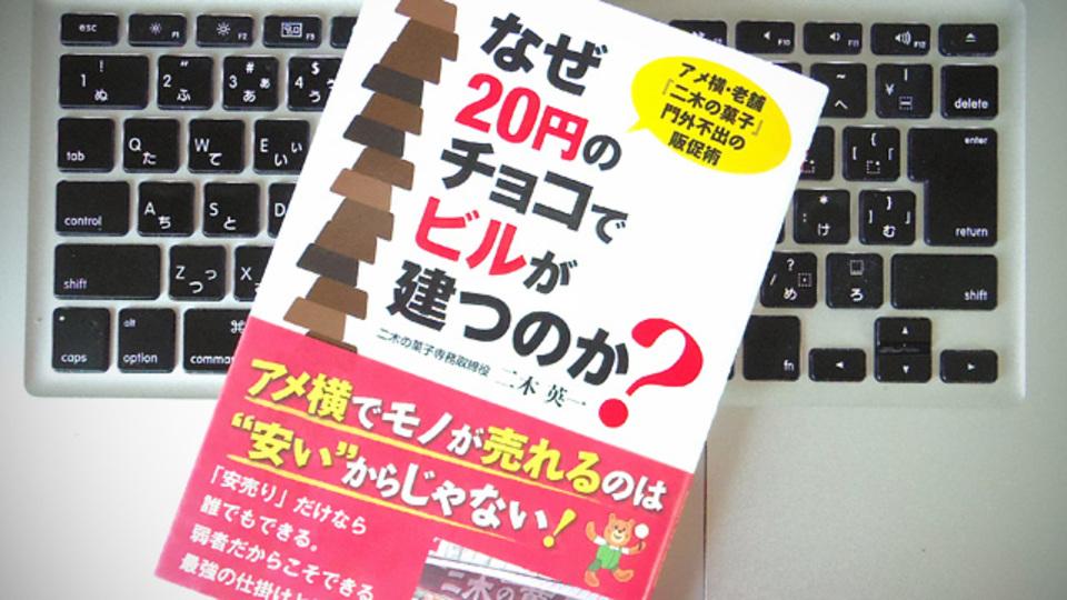 1万円分のお菓子の儲けは100円。それでもやっていける「二木の菓子」の販促術