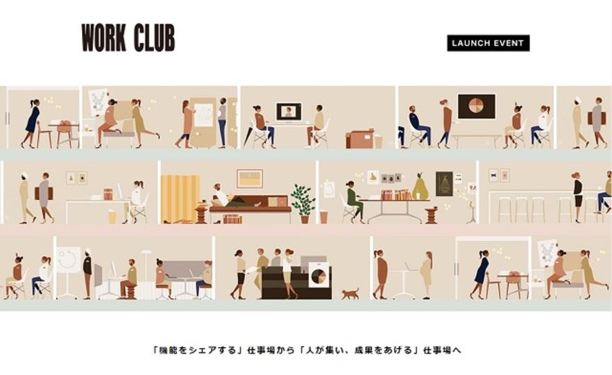 才能とアイデアを引き出す新時代の高機能シェアオフィス「WORK CLUB」がワークプレイスを進化させる