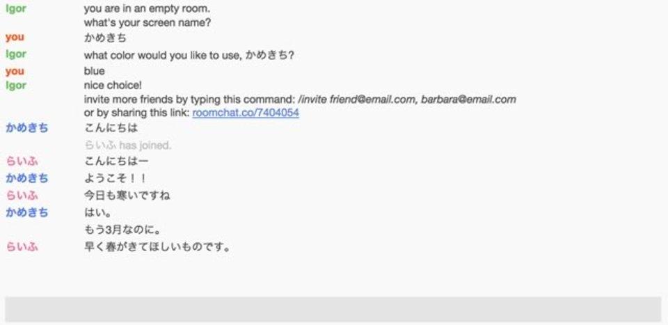登録不要ですぐチャットが楽しめるサービス「roomchat」